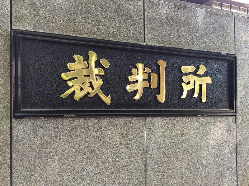 橋南刑事会計法律事務所