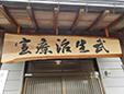 武生治療室